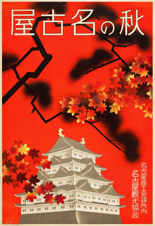 Japanese 1930s Travel Poster Art Deco Design